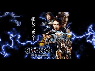 ЧЁРНАЯ ЛИСА: ЭПОХА НИНДЗЯ (2019) BLACK FOX: AGE OF THE NINJA