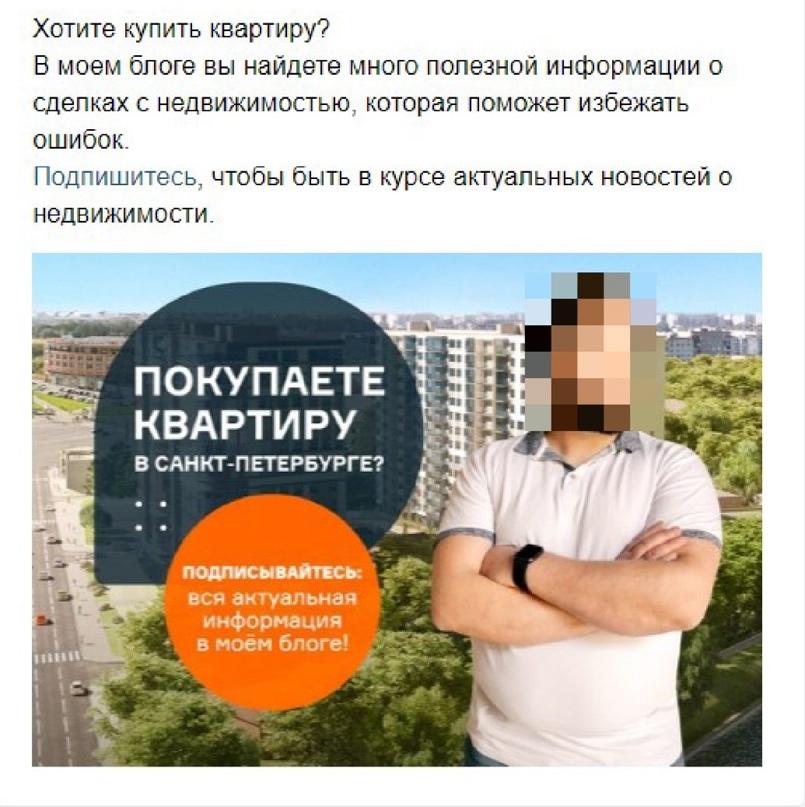 Как получить 372 подписчика Вконтакте по 30 рублей для риэлтора из Санкт-Петербурга, изображение №8