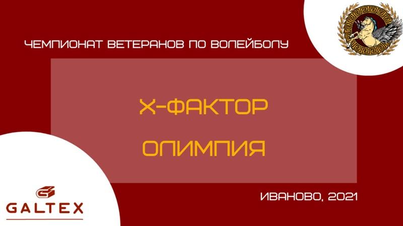 Чемпионат ветеранов по волейболу GALTEX. Х-Фактор — Олимпия.