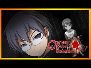 "#5 Corpse Party: Book of Shadows - глава 5 ""Шангри-Ла"" (прохождение)"