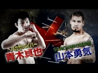 INOKI BOM-BA-YE  2014 - Shinya Aoki vs. Yuki Yamamoto