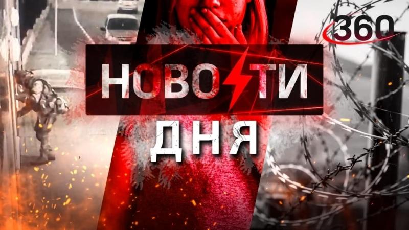 Тройное убийство и взрыв в полиции под Воронежем на Украине мэру подарили балерину НОВОСТИ ДНЯ