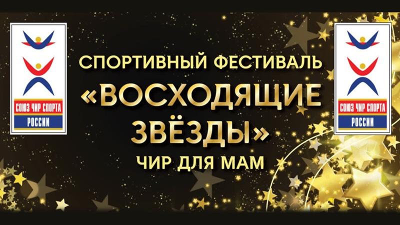 8 марта Спортивный фестиваль Восходящие звезды
