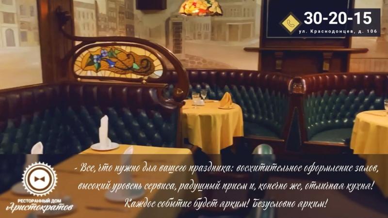 Дом Аристократов