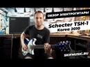 Обзор электрогитары Schecter TSH-1 Korea 2010 l SKIFMUSIC