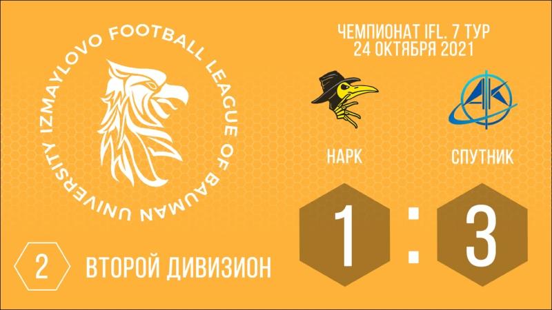 Нарк Спутник 7 тур