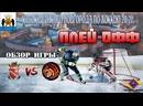 Обзор игры - ХК Арсенал VS ХК Спарта - Кубок Великого Новгорода по хоккею 20/21
