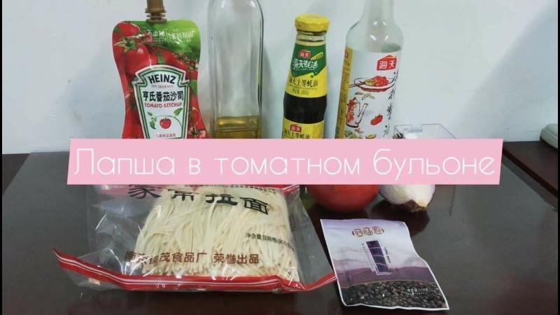 Лапша в томатном бульоне