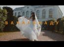 В А Ч А Г А Н А Д У l Свадебное видео, свадьба свадебный клип свадебный фотограф видеооператор на свадьбу