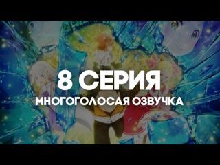[AniRise] 8 серия | Re:Zero. Жизнь с нуля в альтернативном мире 2. Часть 2 в русской ОЗВУЧКЕ