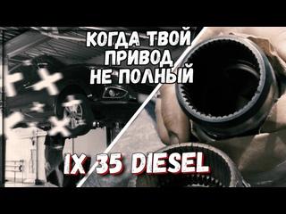 Хендай ix35 полный привод ремонт D4HA