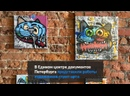 «Уличное искусство разрывает шаблоны» в Петербурге представили картины и принты стрит-арт художников