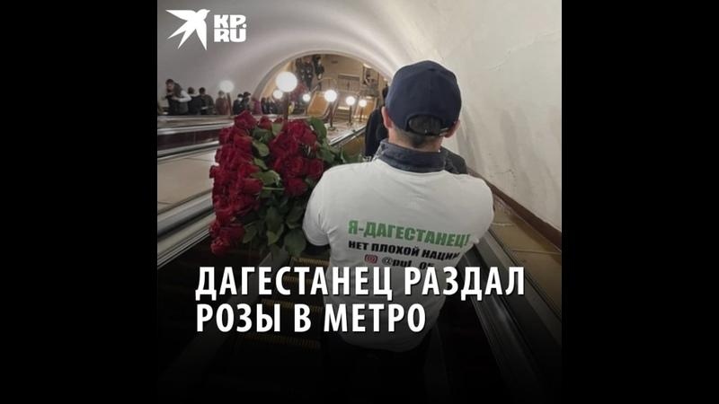 Дагестанец раздал розы в метро