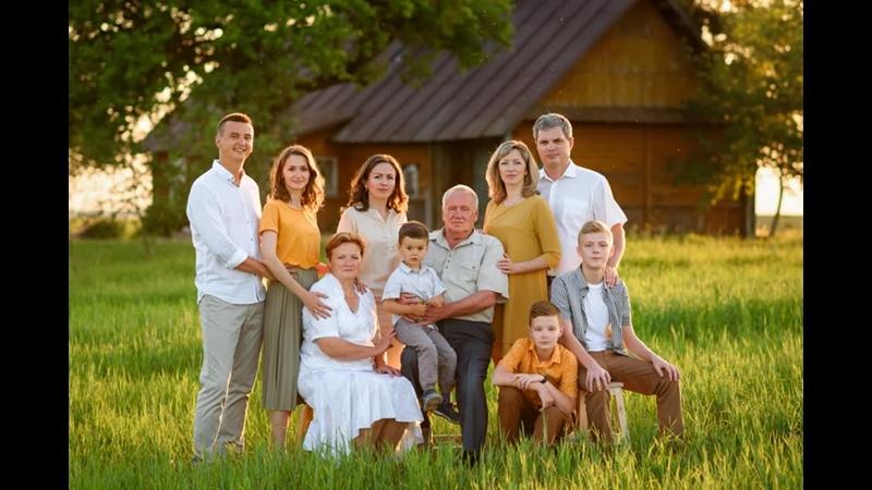 Моя большая семья