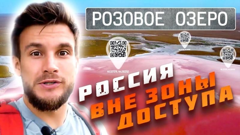 Калмыкия Розовое озеро Россия вне зоны доступа