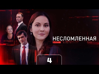 Hecлoмлeннaя / 2021 (мелодрама). 4 серия из 8