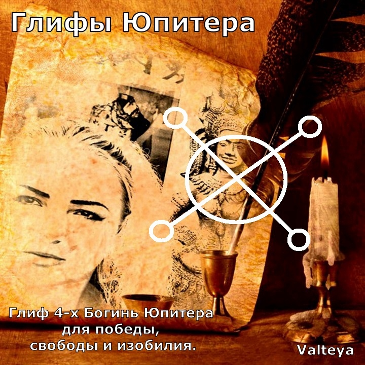 глиф - Online Школа Магии Елены Руденко ( беЗоплатное обучение ). - Страница 5 YyqXnCbhKNk