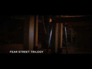 Улицы страха: тизер от Netflix