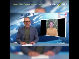 Госдеп США на Алтае: расследование ведущего ГТРК Алтай
