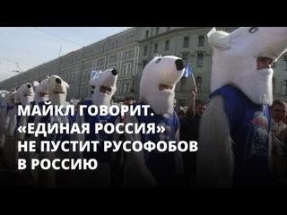 «Единая Россия» не пустит русофобов в Россию. Майкл говорит