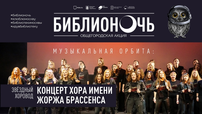 Концерт франкоязычного хора имени Жоржа Брассенса Музыкальная орбита Звёздный ХОРовод