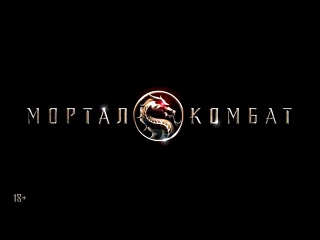 Мортал Комбат - трейлер. (2021 г.).
