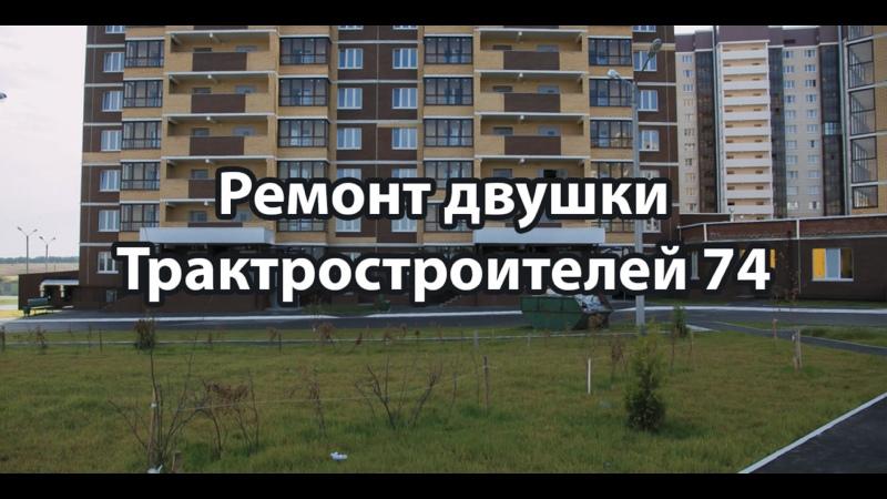 Ремонт Трактростроителей 74 двушка