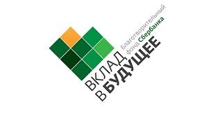 Благотворительный фонд Сбербанка «Вклад в будущее» принимает заявки НКО на конкурс проектов, изображение №1