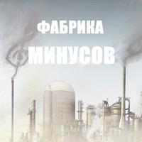 Фотография Фабрики Минусова