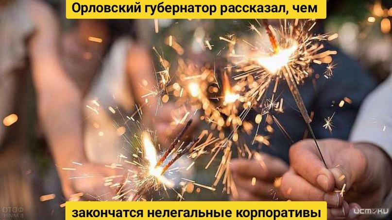 Орловский губернатор рассказал, чем закончатся нелегальные корпоративы