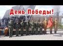 9 мая, клуб Разведчик в парке Победы, г. Череповец