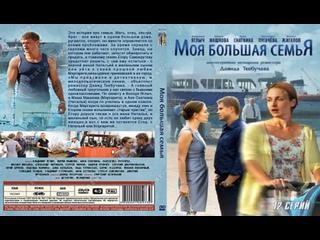 Мир Кино - Мелодрама,детектив (2012)