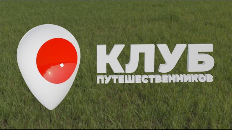 Клуб путешественников по России