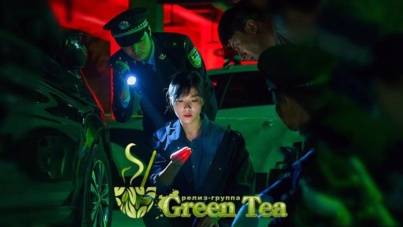 GREEN TEA Сизиф 04