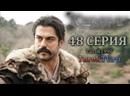Основание Осман 48 серия русская озвучка Turok1990