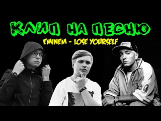 "Кавер на песню Эминема - ""Lose Yourself"""