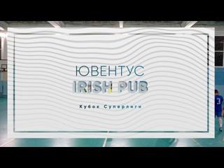 Ювентус - Irish Pub