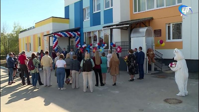 В Великом Новгороде на улице Вересова открылся детский садик