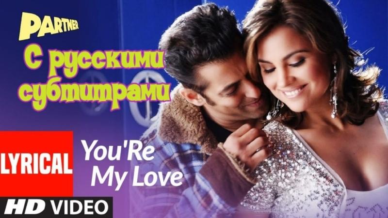 YouRe My Love (С русс суб.)ФильмPartnerПартнер