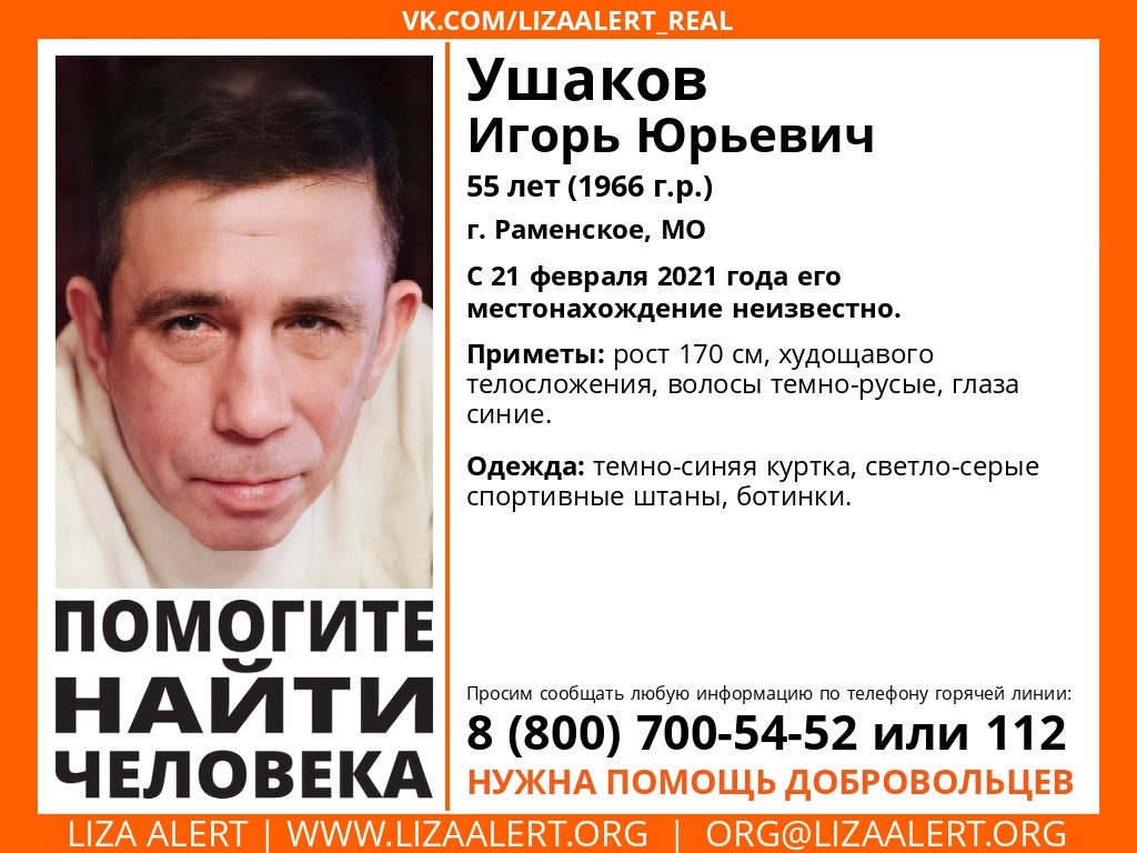 Внимание! Помогите найти человека! Пропал #Ушаков Игорь Юрьевич, 55 лет, г