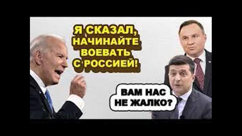 Киев и Варшава в шoкe! Байден ПРИГOBOРИЛ Украину и Польшу