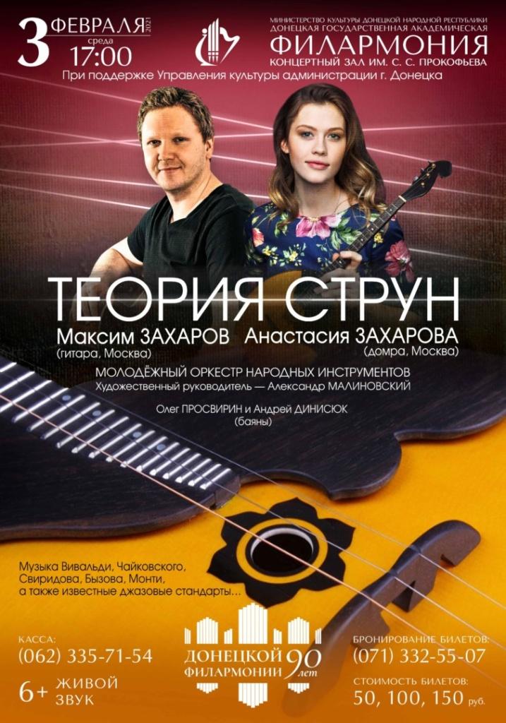 В Донецке продолжаются конкурсные прослушивания исполнителей на народных инструментах «Славянская душа»