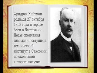 Легенды янтарного края_выпуск №13_Фридрих Хайтман