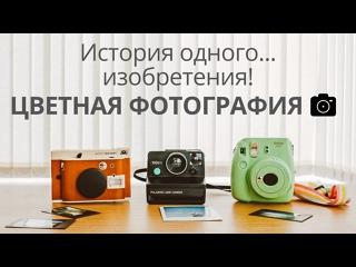 История одного изобретения: цветная фотография