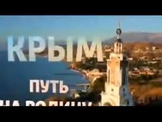 Крым_Путь_на_родину_15_03_2015_ПОЛНЫЙ_ФИЛЬМ