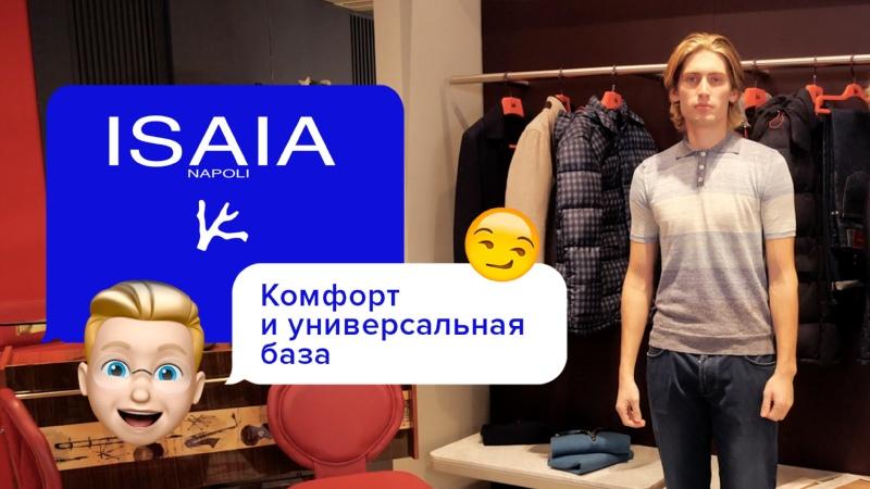 Лучшая база под верхнюю одежду | Тренды и мастхэвы 2020-2021 | Повседневный мужской образ от Isaia
