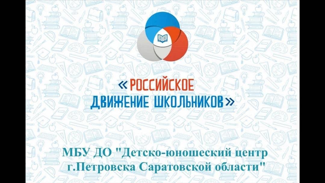 В детско-юношеском Центре Петровска проходит конкурс видеороликов о безопасности в Интернете