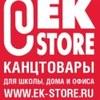 Канцтовары EK-STORE (Трехгорка, Сколковский))