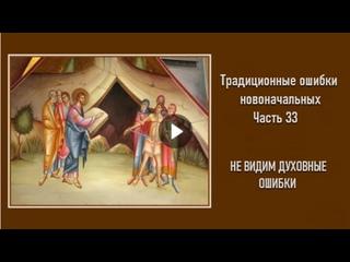 Традиционные ошибки новоначальных Часть 33 _Не видим духовные ошибки