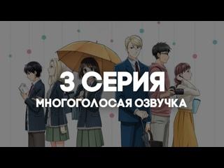 [AniRise] 3 серия | Не называй это любовью! в русской ОЗВУЧКЕ